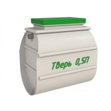 Септик Тверь - 0,5П